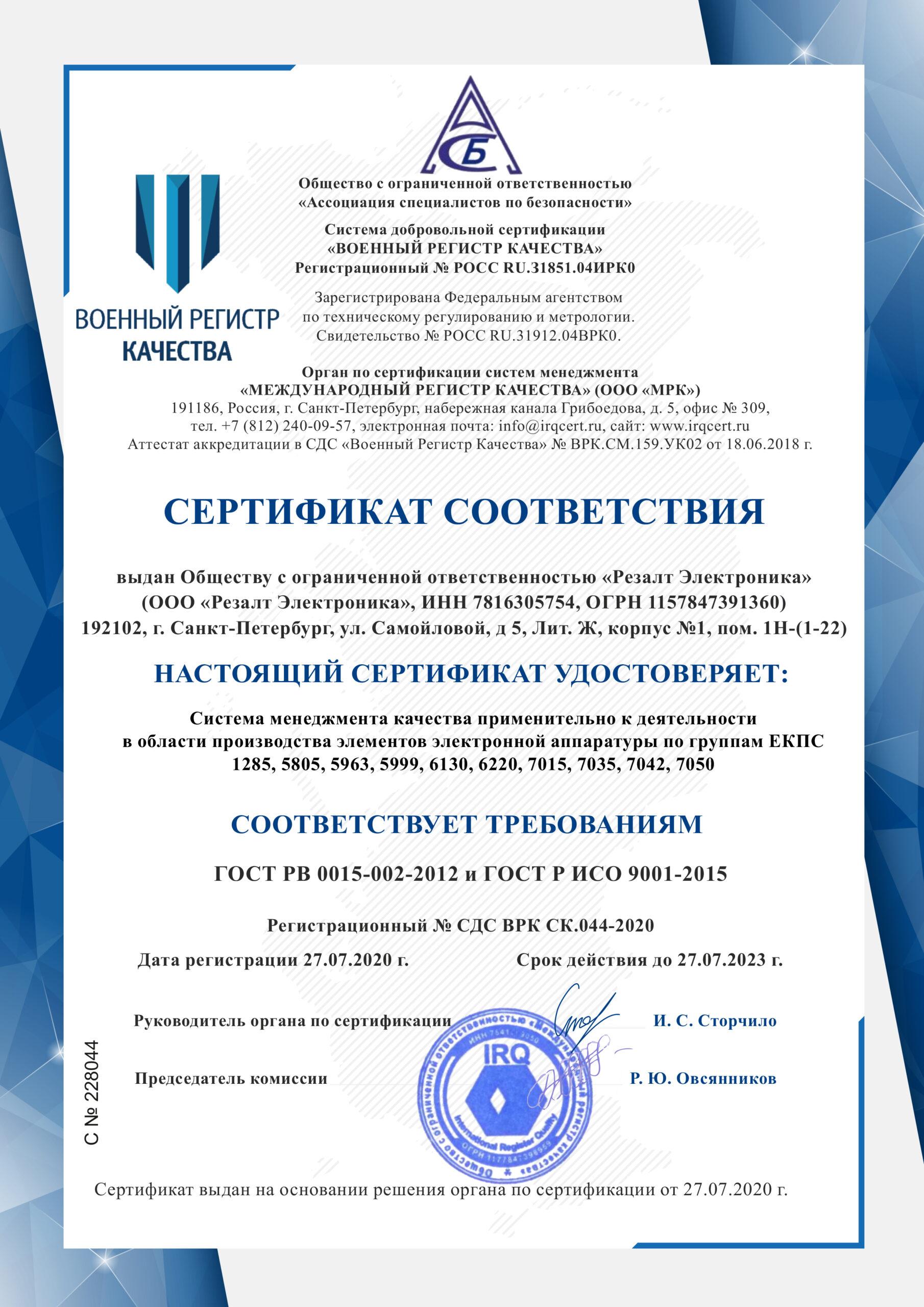 сертификат ГОСТ РВ 0015-002-2012 и ГОСТ Р ИСО 9001-2015